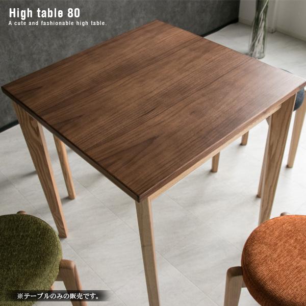 ハイテーブル 80 北欧風 木製 アンティーク風 正方形 コーヒーテーブル リビングテーブル カフェテーブル ネイルテーブル ウォールナット タモ 無垢材 シンプル モダン かわいい おしゃれ