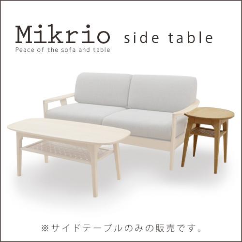 サイドテーブル Mikrio ミクリオ | リビング 丸型 ソファー セット センターテーブル 木製 メープル材 オシャレ シンプル カントリー 北欧 ナチュラル フローリング ラグジュアリー 送料無料 セール