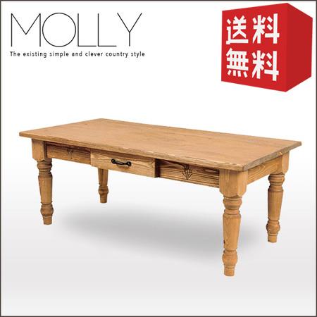 センターテーブル MOLLY モリー 【代引不可】 | 北欧 カントリー パイン 天然木 木製 アンティーク ローテーブル リビングテーブル 木製テーブル 引出し オシャレ 送料無料 セール