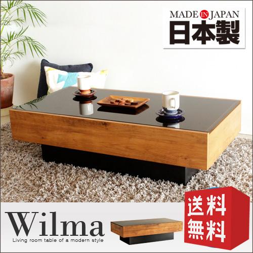 日本製 ガラス センターテーブル Wilma ウィルマ | 引き出し 高級感 北欧 アンティーク 木製 リビングテーブル ローテーブル モダン おしゃれ 送料無料 gkw