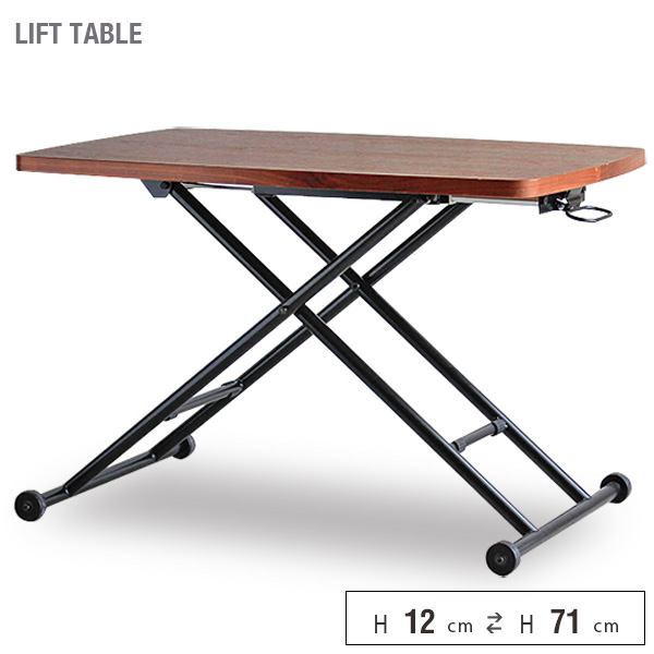 リフトテーブル BR Vogue ボーク | テーブル センター 木 木製 木目 リビング 寝室 ブラウン コンパクト 北欧風 アンティーク風 リフティング 昇降 シンプル 人気 オシャレ 送料無料 セール