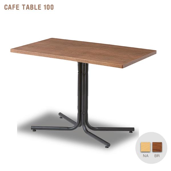 カフェテーブル 100 木製 北欧風 アンティーク風 コーヒーテーブル 正方形 天然木 スチール脚 ティーテーブル センターテーブル ネイル机 ブラウン ナチュラル 100cm シンプル モダン かわいい おしゃれ