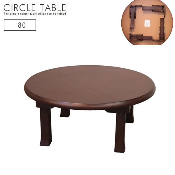 折りたたみ センターテーブル 円形 80cm おしゃれ 丸 完成品 円卓 ちゃぶ台 折り畳み 折れ脚 折脚 木製 天然木 ブラウン シンプル 和風 モダン 人気 おすすめ