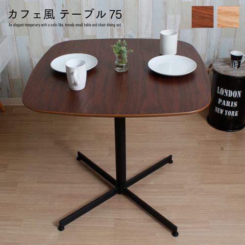 カフェテーブル 75 北欧風 正方形 アンティーク風 木製 コーヒーテーブル リビングテーブル ティーテーブル ネイル ブラウン ナチュラル 高級感 インテリア シンプル かわいい おしゃれ 送料無料