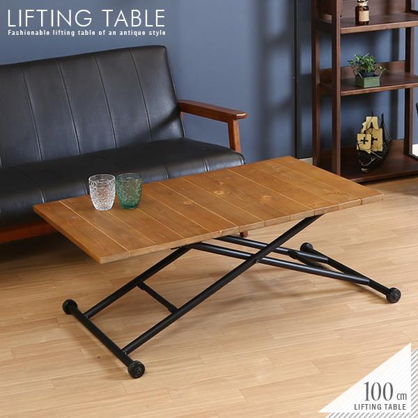 昇降式テーブル アンティークブラウン 100cm キャスター付き 折りたたみ式 コンパクト 収納 ガス圧 木製 リフティングテーブル 完成品 ソファテーブル ダイニングテーブル パソコンデスク おしゃれ 人気