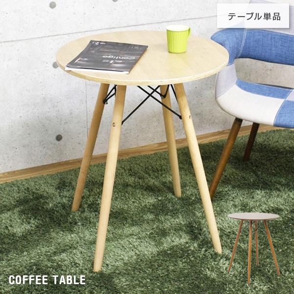 日本最大級の品揃え 円形 カフェテーブル 即納最大半額 幅60cm 丸テーブル 北欧風 木製 ナチュラル ブラウン コンパクト ティーテーブル CT-03 ミニテーブル タモ突板 イームズテーブル風 かわいい おしゃれ カティ ウォールナット突板 カフェ風