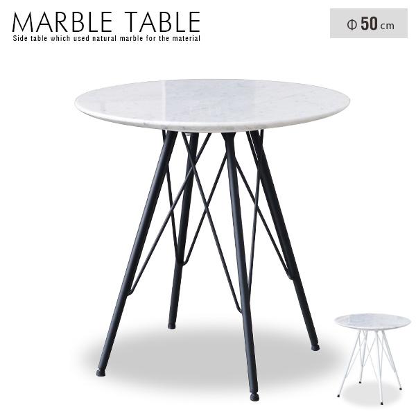 サイドテーブル 大理石 円形 ホワイト ブラック おしゃれ 天然大理石 丸型 丸テーブル モダン デザイナーズ家具風 スチールアイアン脚 高級感 ベッドサイド ソファサイド テーブル
