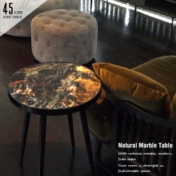 大理石 サイドテーブル 円形 テーブル おしゃれ モダン 丸テーブル 45cm デザイナーズ家具風 スチール脚 高級感 ベッドサイドテーブル ソファサイドテーブル 天然大理石 シンプル 人気 おすすめ
