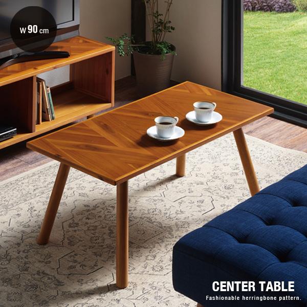 センターテーブル 90 ローテーブル 木製 ヘリンボーン柄 天然木 長方形 寄木柄 北欧風 アンティーク風 個性的 カフェテーブル コーヒーテーブル リビングテーブル かわいい コンパクト モダン レトロ おしゃれ