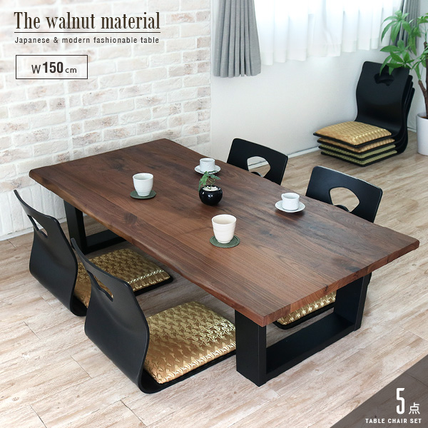 座卓 座椅子 セット 5点 ウォールナット 無垢 150 一枚板風 おしゃれ 4人 座卓テーブル モダン 和風 和モダン リビングテーブル ローテーブル 和室 木製 天然木 無垢材 人気 gkw
