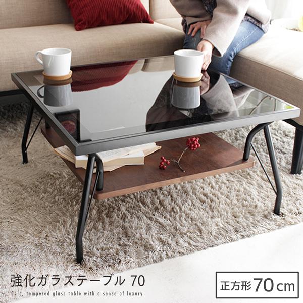 ガラステーブル 70 リビングテーブル センターテーブル ガラス スチール ブラック 黒 棚付き アジャスター付き 強化ガラス 正方形 コーヒーテーブル アイアン 高級感 ロータイプ シンプル レトロ モダン おしゃれ 送料無料