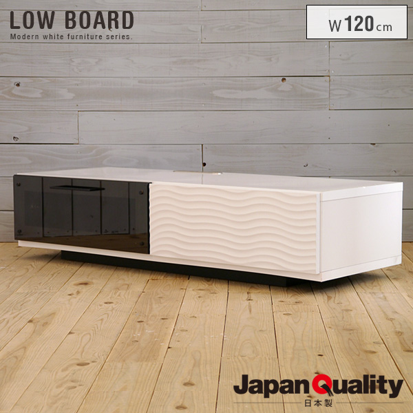 テレビボード セラフィック 120 | テレビ台 ローボード オシャレ ホワイト 32インチ 42インチ 鏡面 モダン シンプル 収納 送料無料 日本製