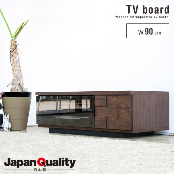日本製 テレビボード 90 テレビ台 北欧 アンティーク風 おしゃれ タイルチップ ローボード おしゃれ コンパクト 前板 無垢 完成品 木製 ブラウン モダン シンプル 収納 かっこいい おすすめ 人気