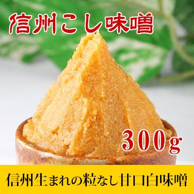 日本全国各地のお味噌>気品漂う味、白味噌>粒のないなめらかな甘口、信州白味噌『信州こし味噌』