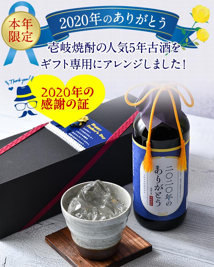 壱岐焼酎 本年限定 2020年のありがとう 人気の5年古酒をギフト専用にアレンジしました! 2020年の感謝の証 楽天