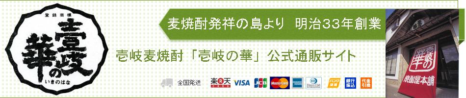壱岐の華酒造 【楽天市場店】:壱岐焼酎蔵元