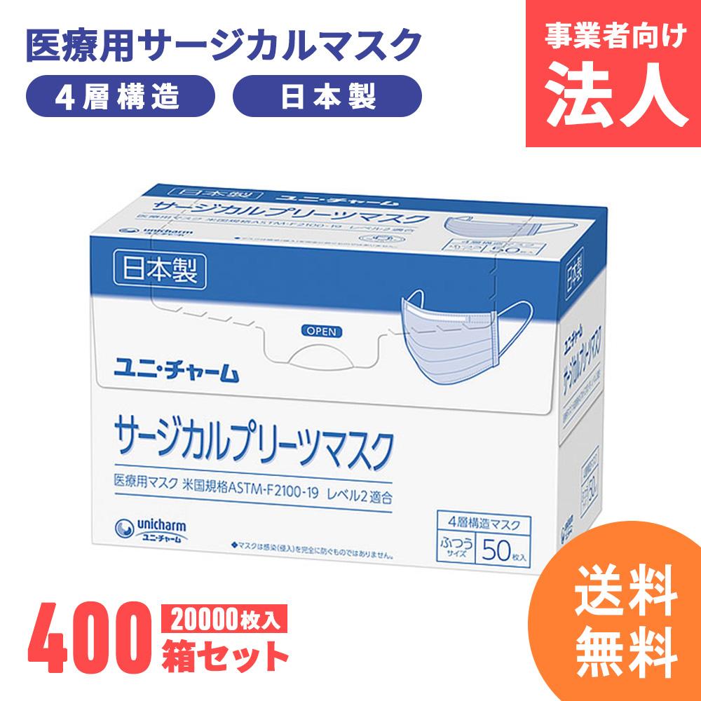 ユニ チャーム 感謝価格 サージカルマスク 20 000枚入り 小さめサイズ有り 計20 000枚 ユニチャーム 不織布 日本製 小さめ 使い捨て ふつう 400箱セット 法人 国産 ブルー青 4層構造 ホワイト白 新品未使用 医療用マスク マスク