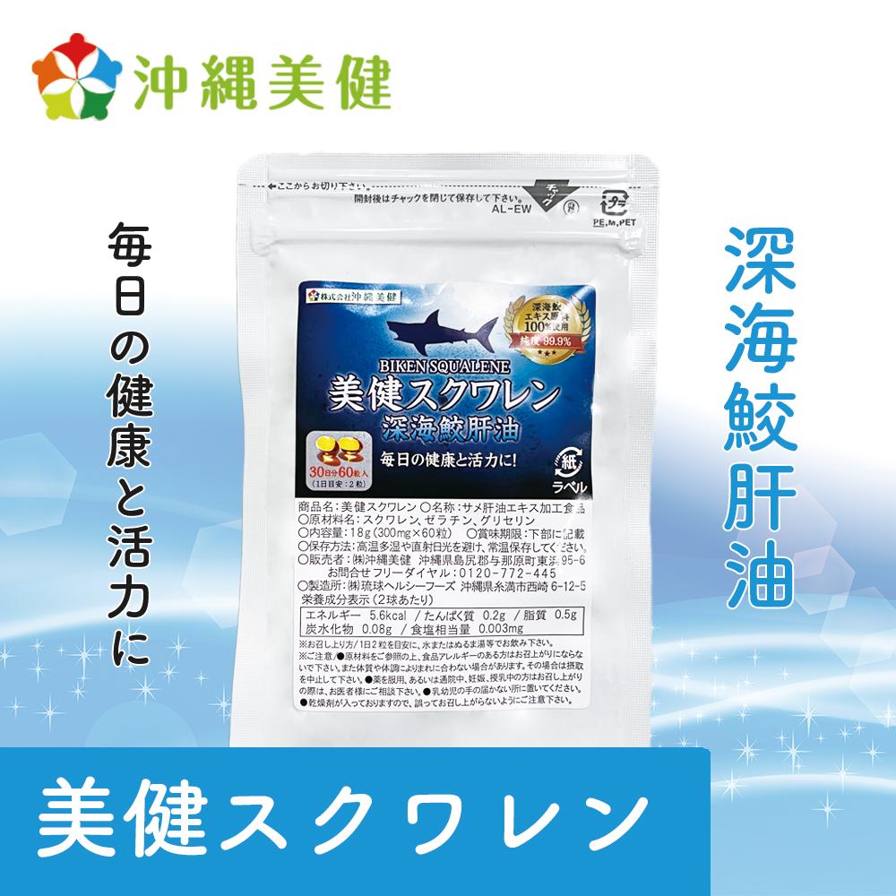 毎日の健康と活力に 使い勝手の良い 国内即発送 深海鮫肝油 美健スクワレン 1袋 60粒 細胞に酸素を運ぶ スクワレン