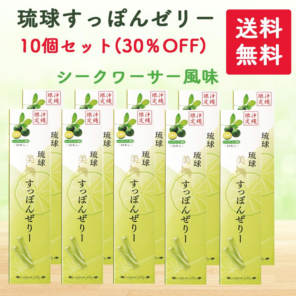 沖縄県産 無料 シークワーサー風味 琉球 美すっぽんぜりー 10個セット 30%OFF 国内即発送