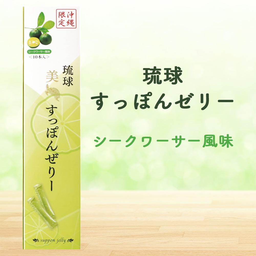 予約販売品 超激安 沖縄県産 シークワーサー風味 美すっぽんぜりー 琉球