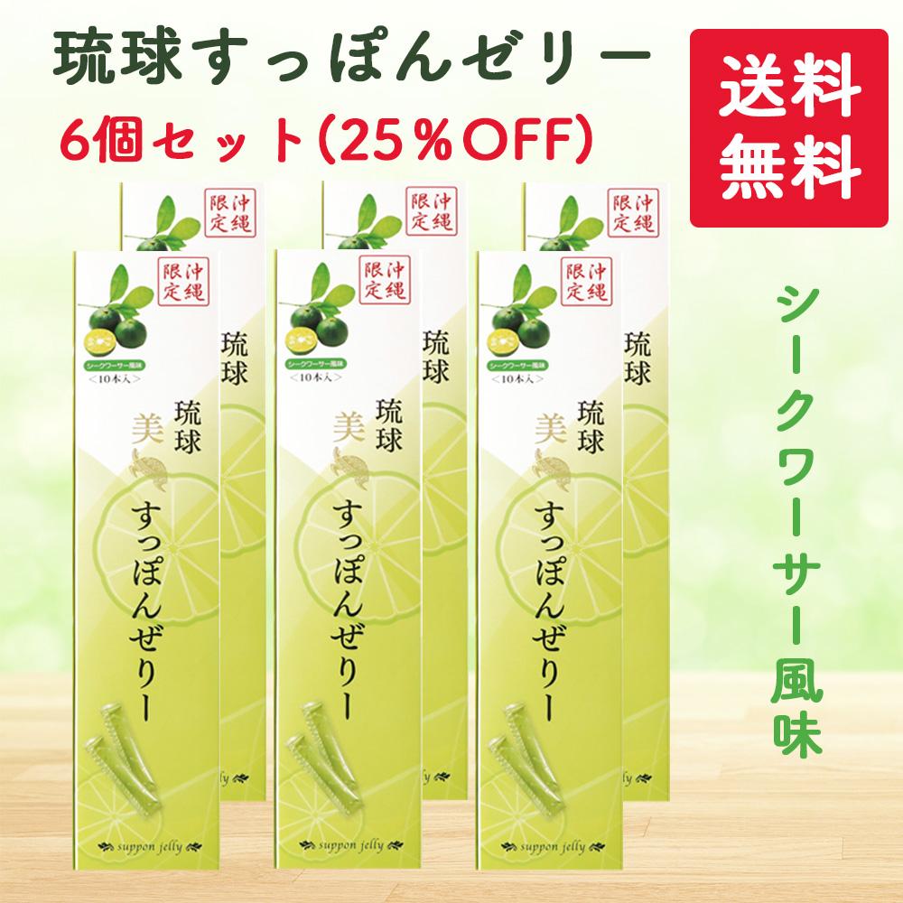 沖縄県産 正規販売店 新作販売 シークワーサー風味 琉球 美すっぽんぜりー 6個セット 25%OFF