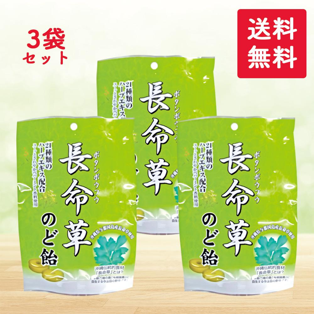 沖縄薬草 長命草 激安 と21種のハーブエキス配合 長命草のど飴 3袋セット 情熱セール