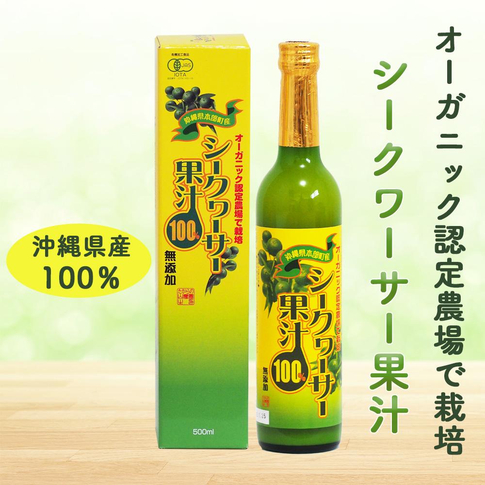 沖縄県産100% 有機JASと認められた貴重なシークワーサー シークワーサー果汁 オーガニック認定農場で栽培 ノビレチン シークワーサージュース 有機シークヮーサー100% 市場 蔵