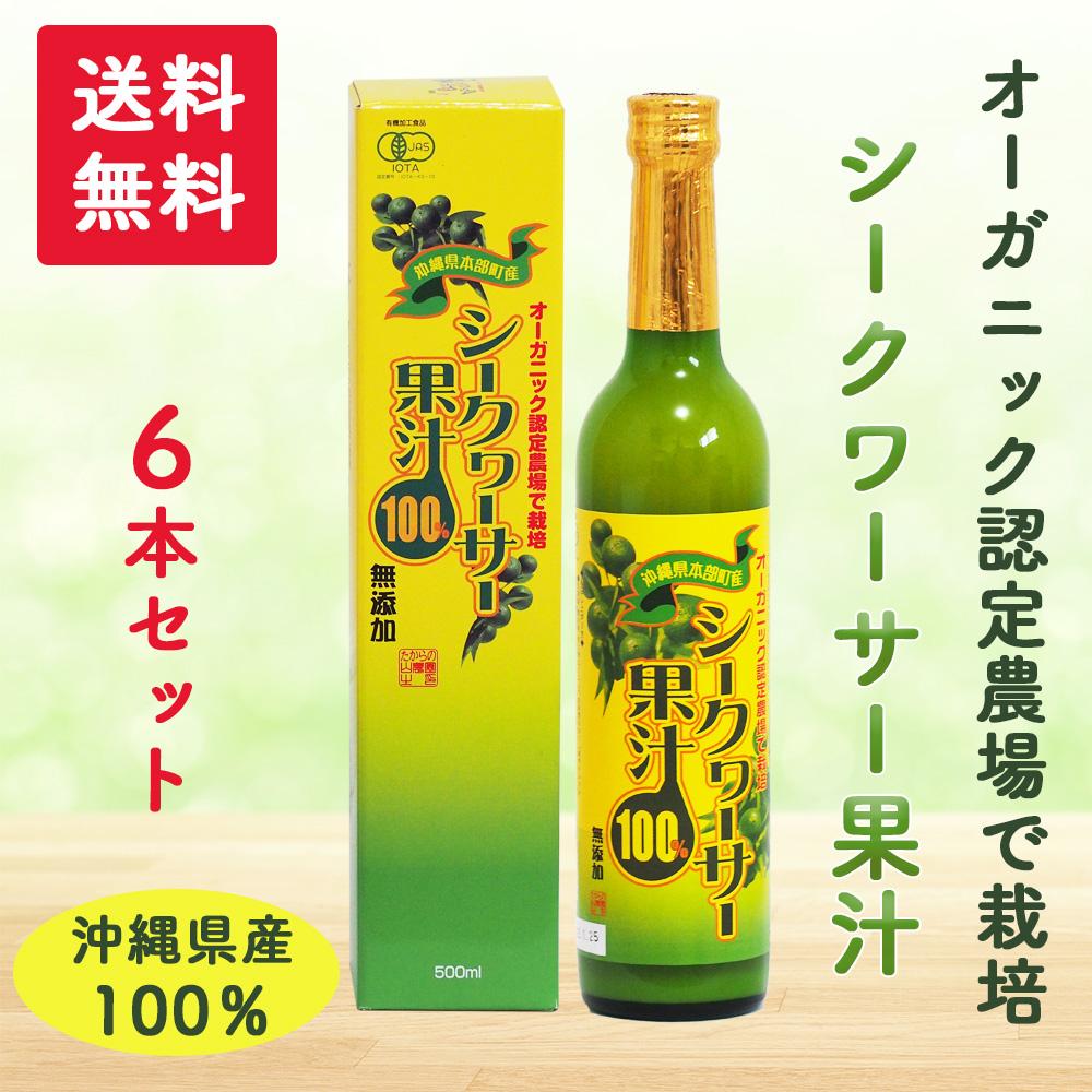 沖縄県産100% 有機JASと認められた貴重なシークワーサー 6本セット シークワーサー果汁 ノビレチン オーガニック認定農場で栽培 シークワーサージュース 数量限定アウトレット最安価格 有機シークヮーサー100% 激安
