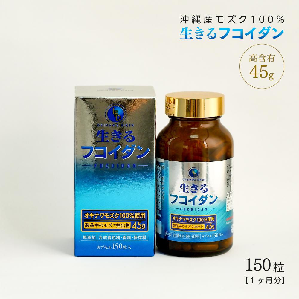 45g高含有 香料無添加 保存料 着色料なし フコイダン NEW 150粒 約30日分 サプリメント 高品質 沖縄産 海藻 健康食品 もずく 正規品 栄養機能食品 モズク100%