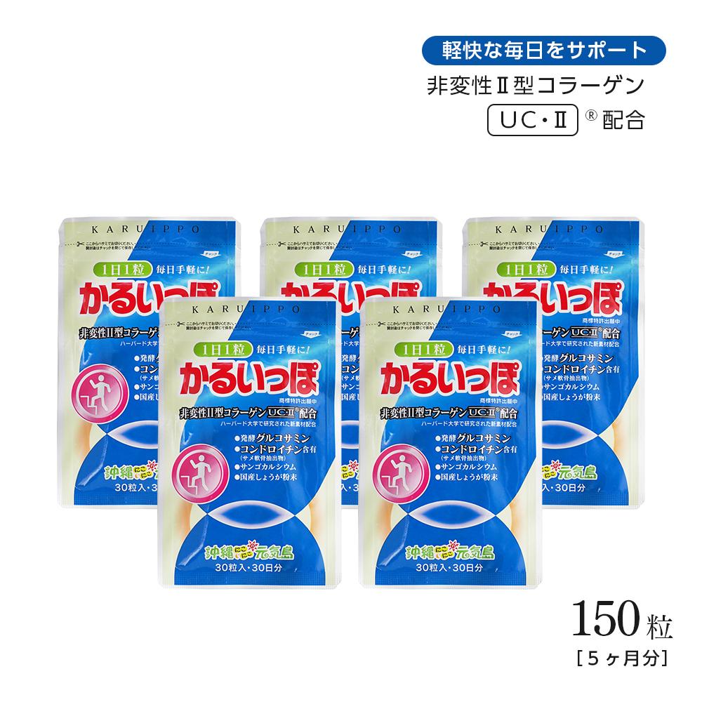 NEW ARRIVAL 身体にやさしい天然成分の配合 かるいっぽ 150粒 超目玉 非変性2型コラーゲン サプリメント 150日分