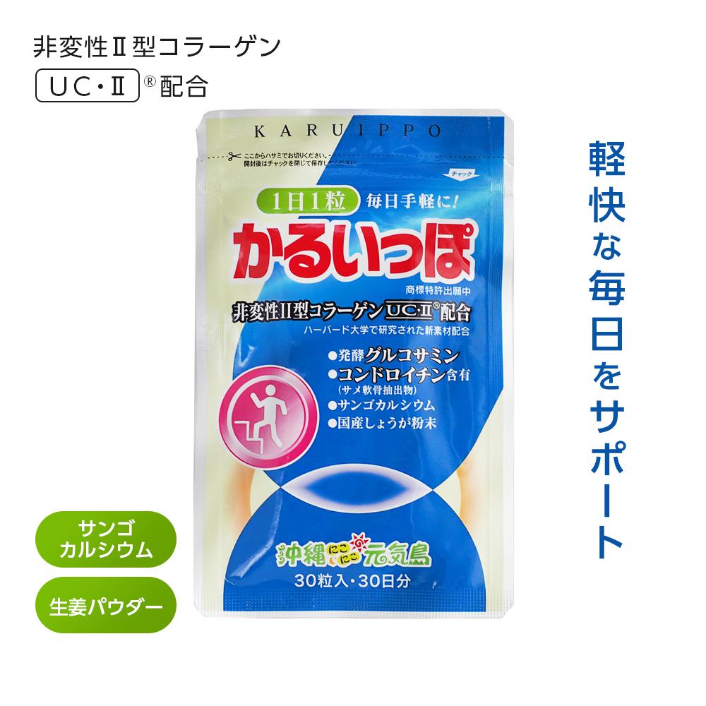 身体にやさしい天然成分の配合 かるいっぽ 特価 至上 30粒 30日分 非変性2型コラーゲン サプリメント