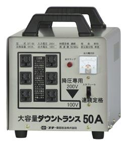 スター電器製造 SUZUKID DT-50 ダウントランス