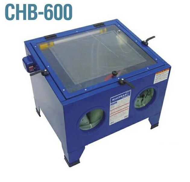 アネスト岩田キャンベル CHB-600 サンドブラスター