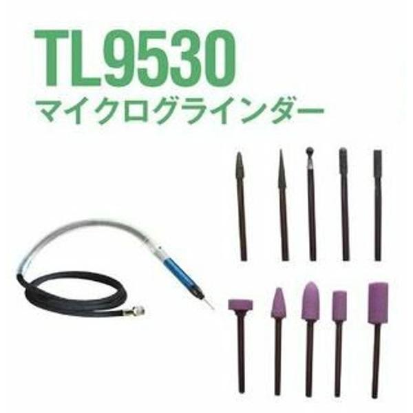 アネスト岩田キャンベル TL9530 マイクログラインダー