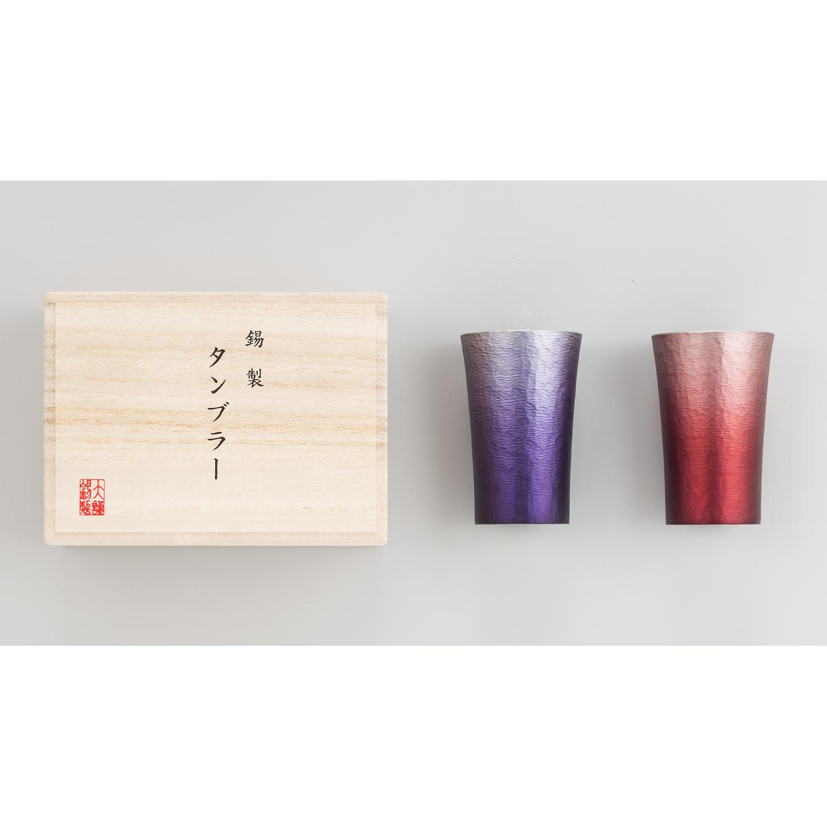 【大阪錫器】錫製タンブラー 2客セット 200ml