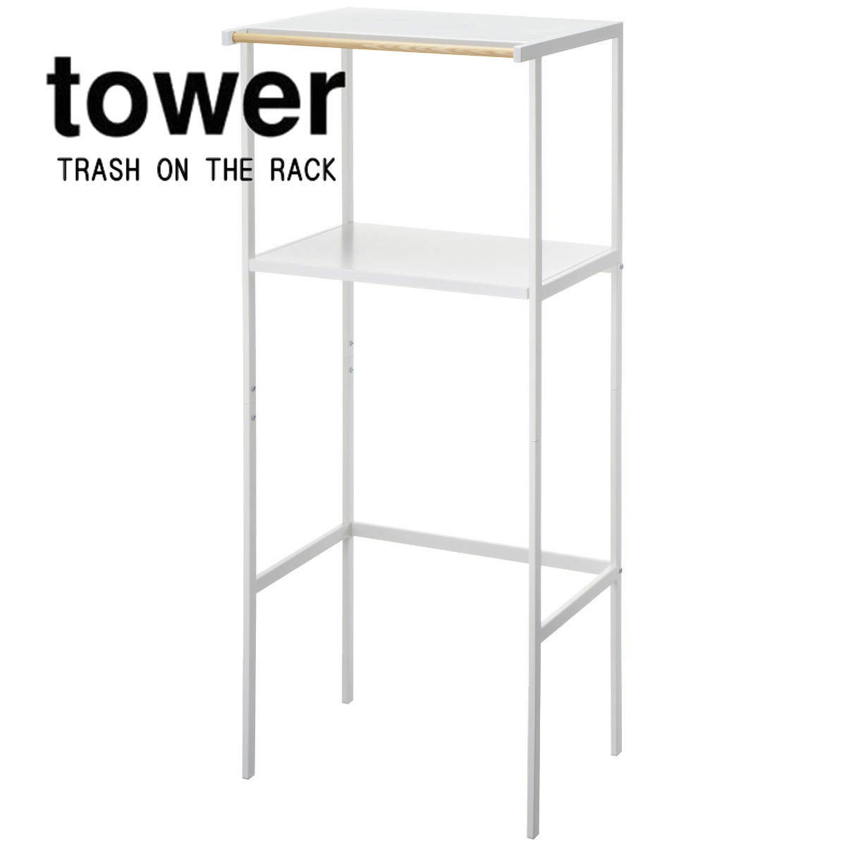 【tower】ゴミ箱上ラック タワー ホワイト ブラック