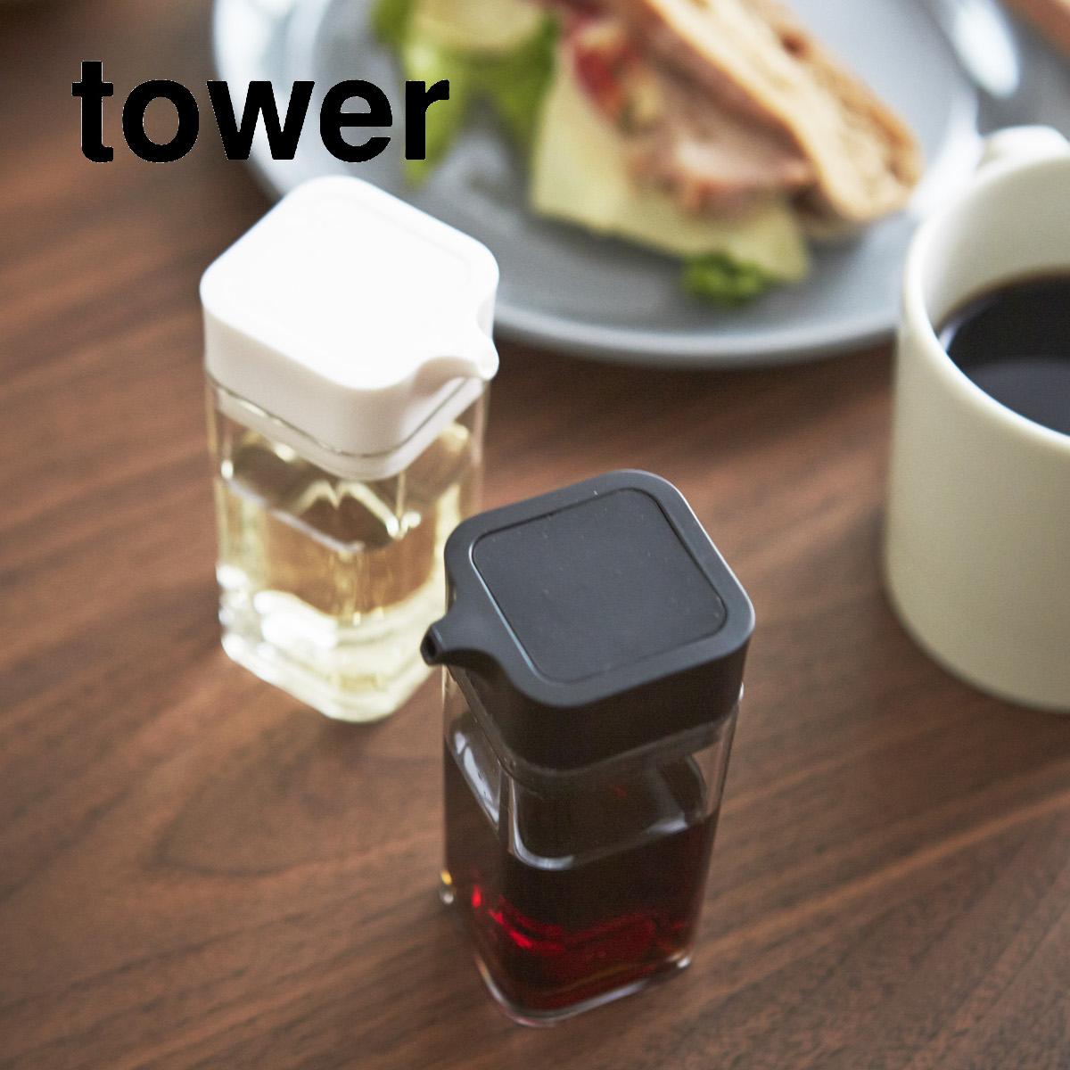 【tower】プッシュ式醤油差し タワー ホワイト ブラック