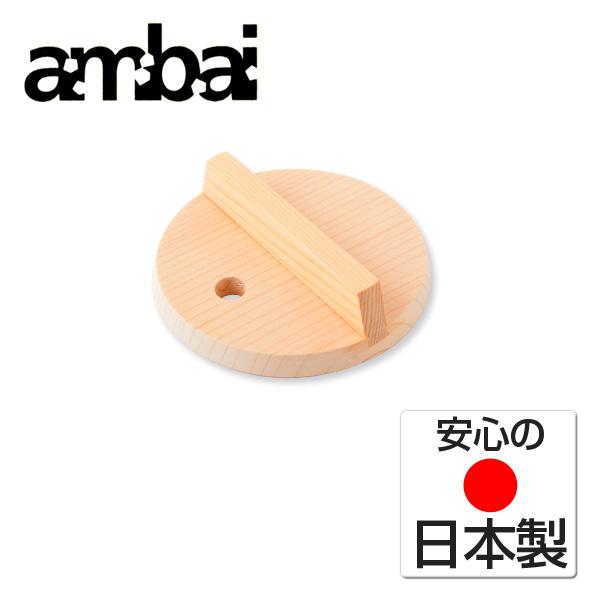 大きい取手とエッジの斜めカットは鍋へ出し入れしやすい形 全品最安値に挑戦 ambai 落し蓋 14cm用 おとしぶた 安い