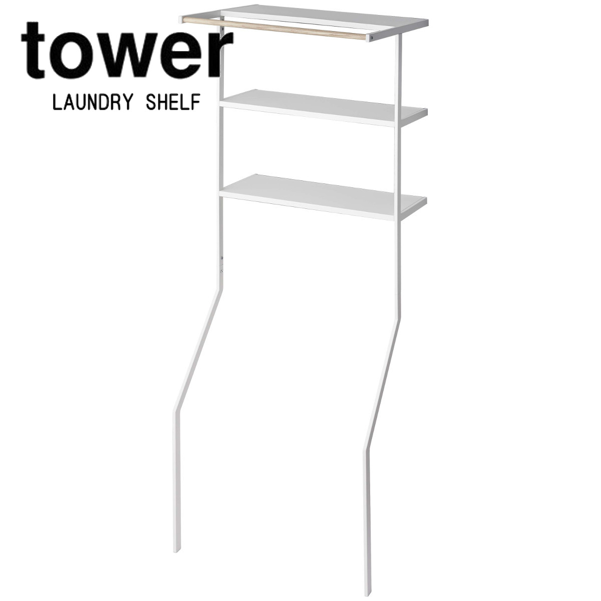 ■1/16まで!全品10倍(要エントリー)最大43倍!【tower】立て掛けランドリーシェルフ ホワイト ブラック