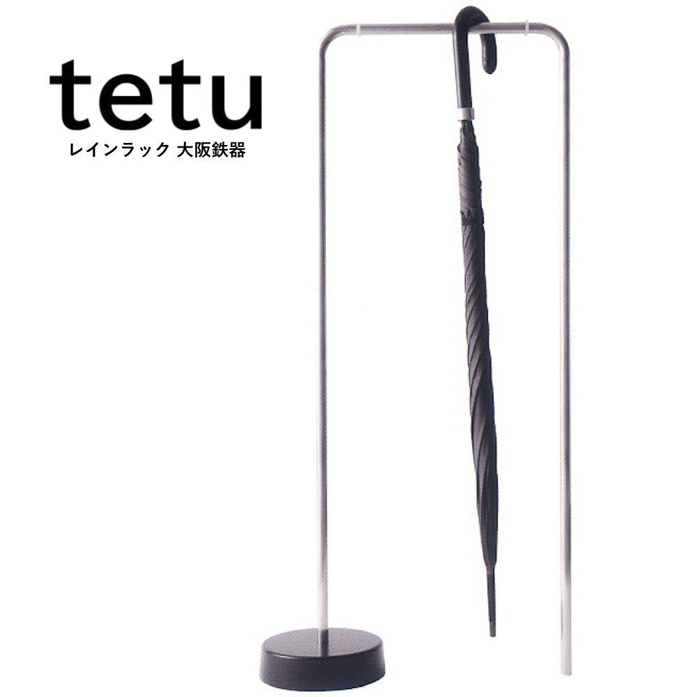 【tetu】レインラック(大阪鉄器)tetu008