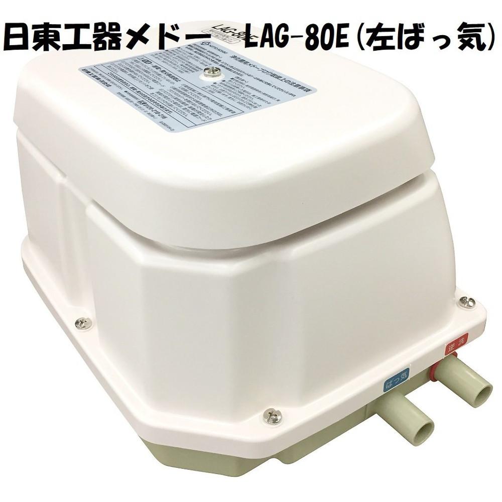 【日東工器】 メドー 浄化槽エアーポンプ ブロワー LAG-80E (左ばっき)