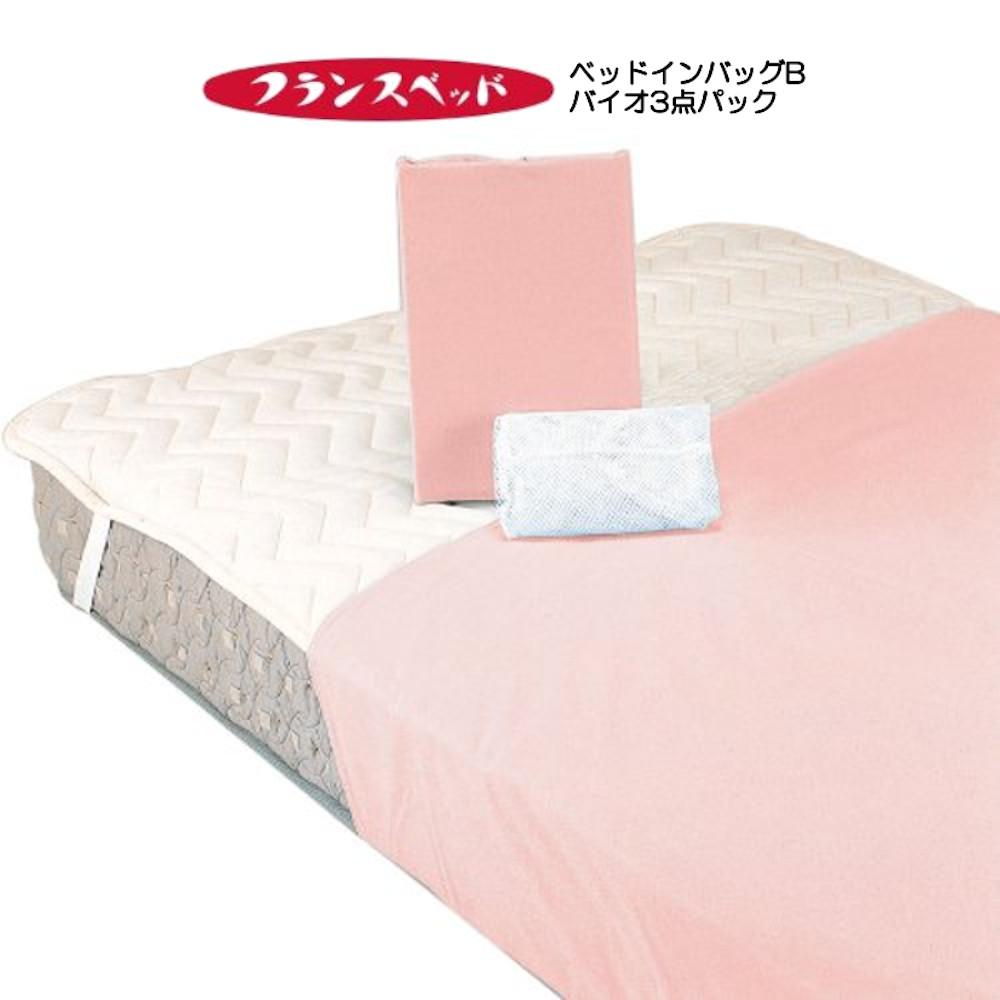 ■20倍ポイント~今なら【フランスベッド】ベッドインバッグB バイオ3点パック ダブル ピンク