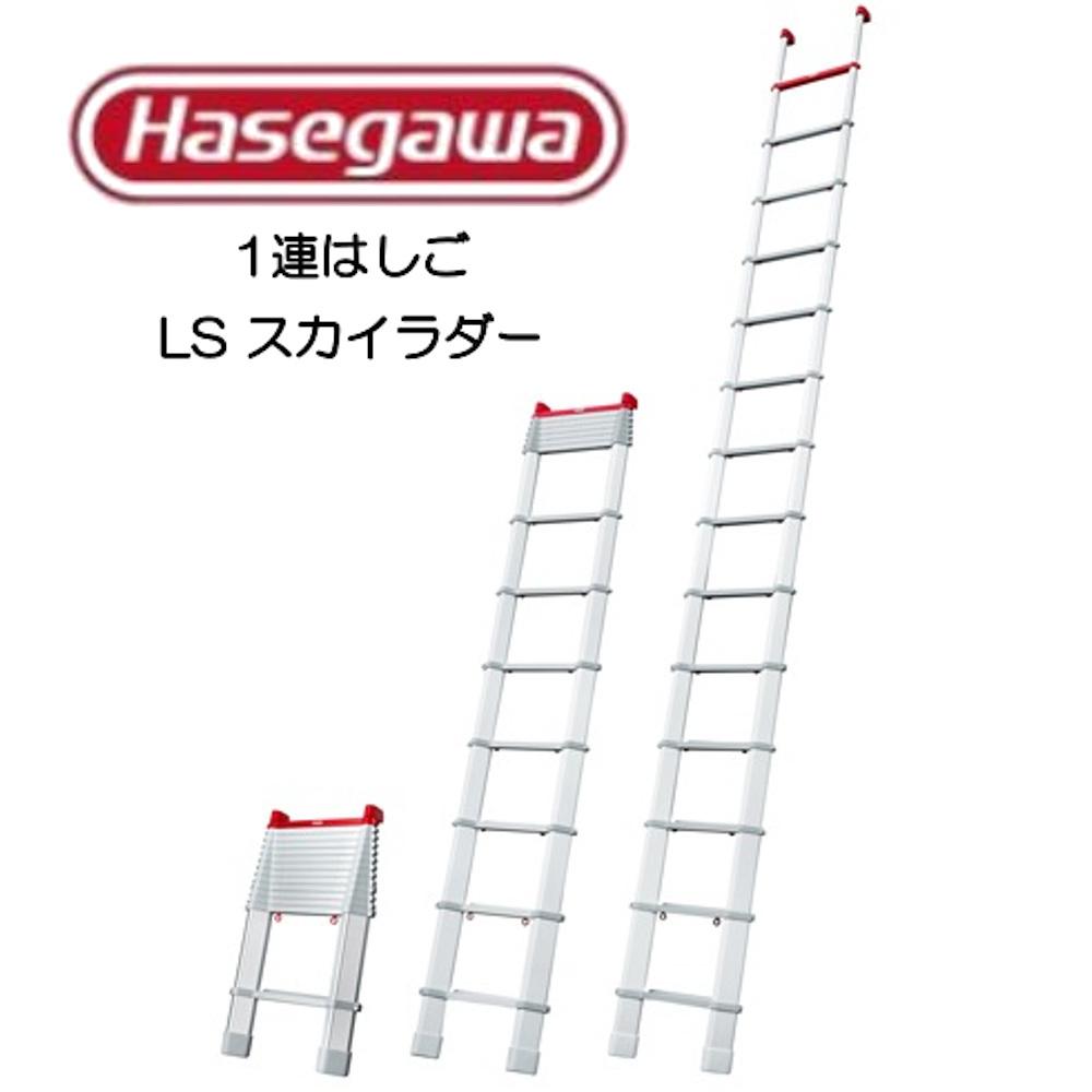 【Hasegawa】コンパクト1連はしご スカイラダー LS-59 長谷川工業