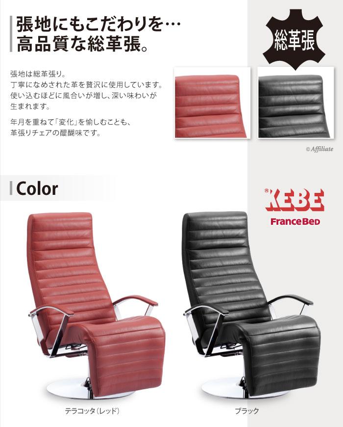 ■ポイント7倍追加/カード決済&エントリーで!■【フランスベッド】ケベ KEBE リクライニングチェアー KE-23P <カラー:ブラック>