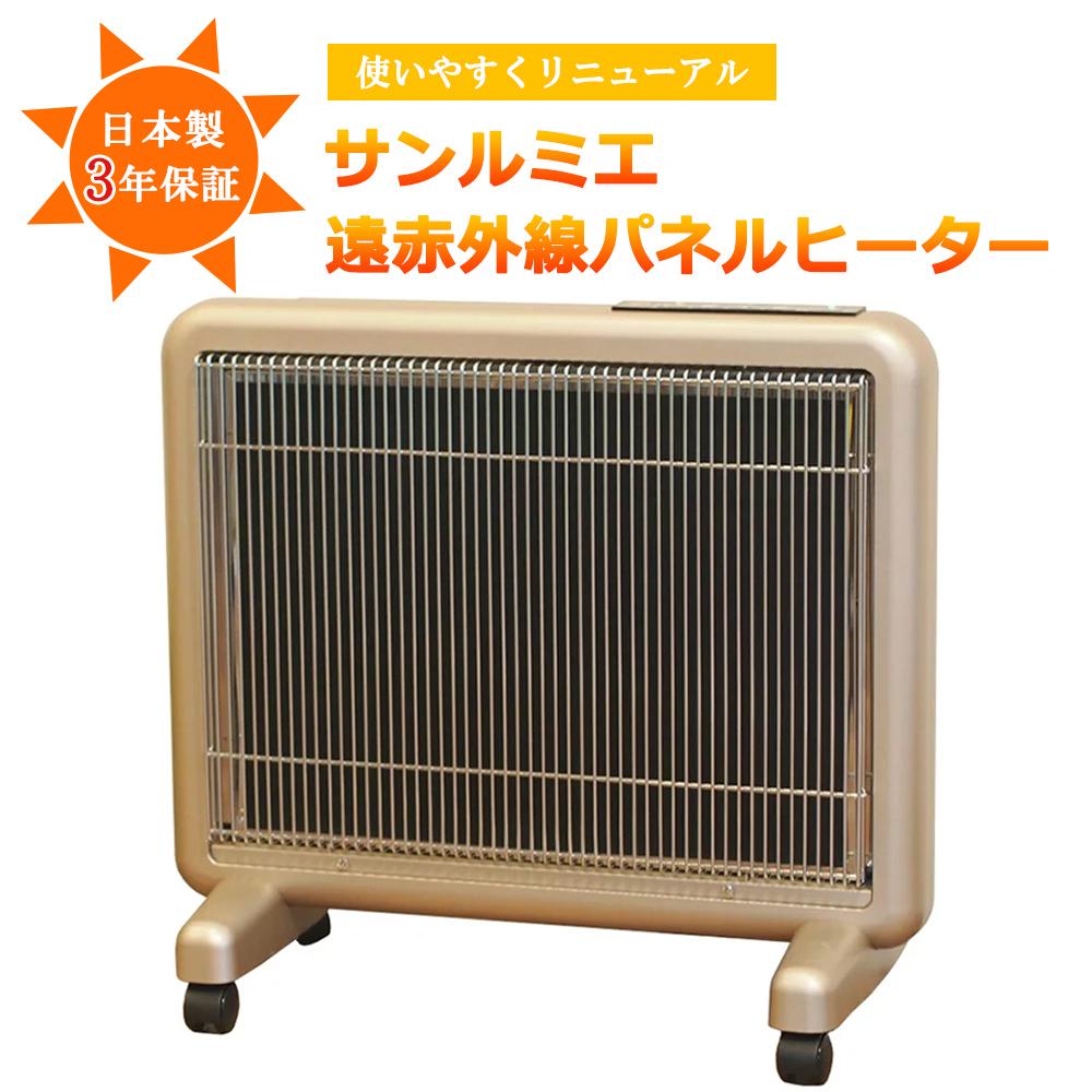 休日 操作パネルが見やすくリニューアル 体の芯から温まる 太陽の日だまり暖房器 もちろん信頼の日本製で 自信の3年間の長期保証付き 送料無料 遠赤外線パネルヒーター サンルミエ800SD 18%OFF rev.2 の決定版サンルミエのWEB限定モデルがリニューアル登場 遠赤外線暖房
