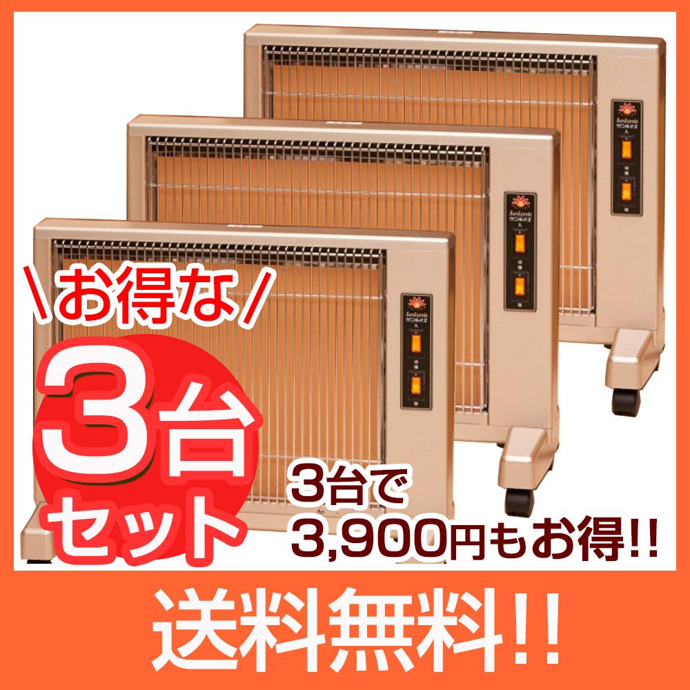 【送料無料】3台で3900円お得!サンルミエ キュート (パールゴールド)×3台セット***!
