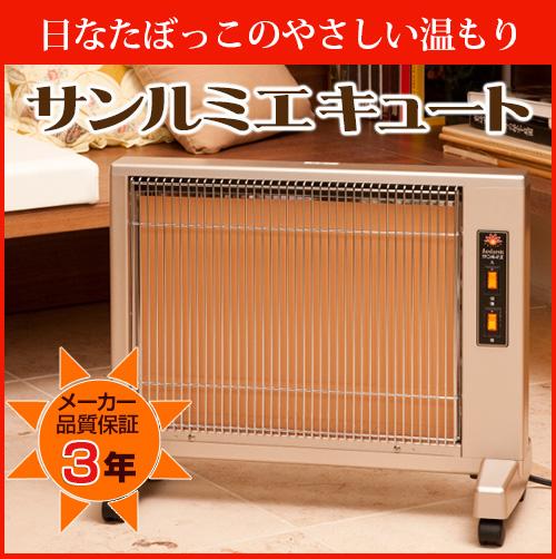 遠赤外線パネルヒーター【送料無料】サンルミエ キュート (パールゴールド)