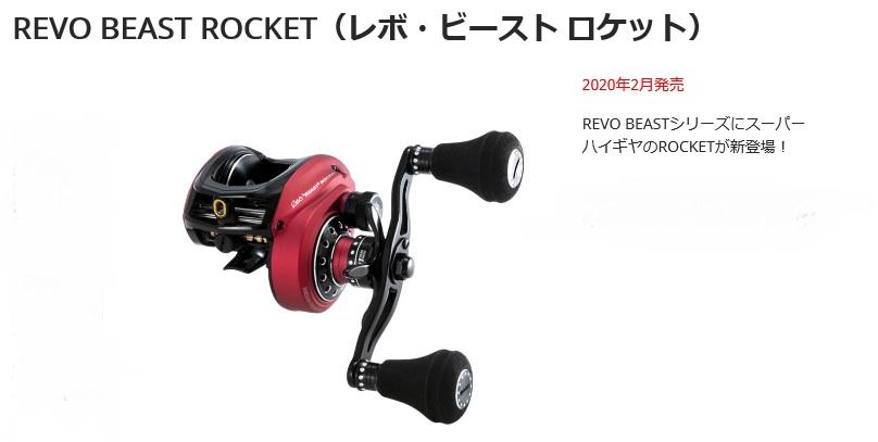 レボ ビースト ロケット
