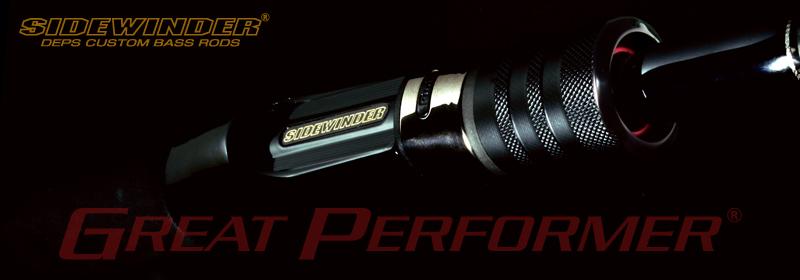 デプス サイドワインダー グレイトパフォーマー HGC-70XS /GP ブッシュバイパー