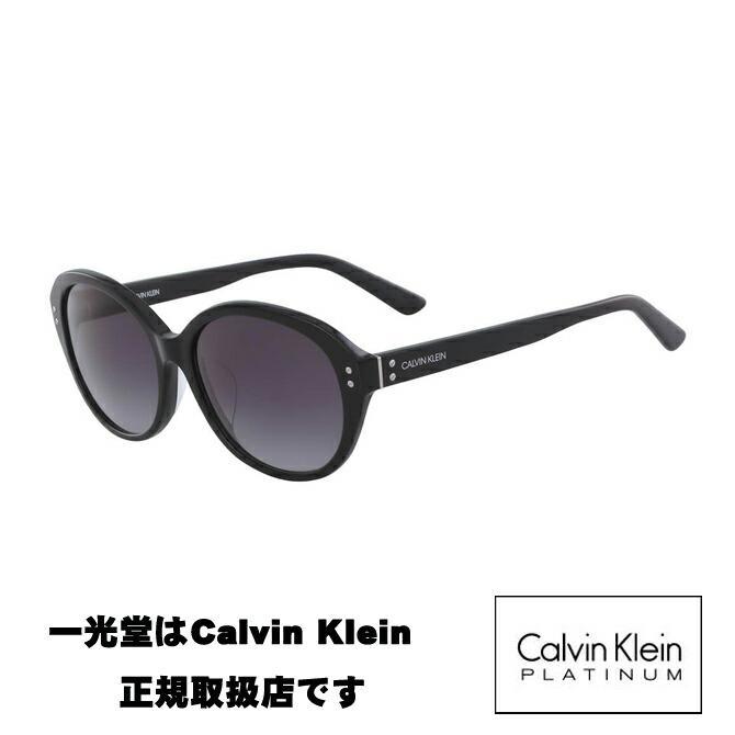 30%オフ!Calvin Klein platinum☆カルバンクライン☆サングラス☆CK18520SA 001 57□16 140☆国内正規品☆送料無料【あす楽】